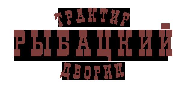 Трактир Рыбацкий Дворик, Сочи, Адлер